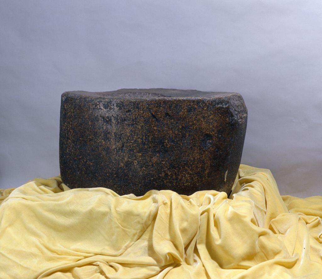 60厘米_秦石鼓 - 故宫博物院